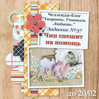 http://create-learn-love.blogspot.ru/2017/01/zadanie-37-chip-speshit-na-povosch.html