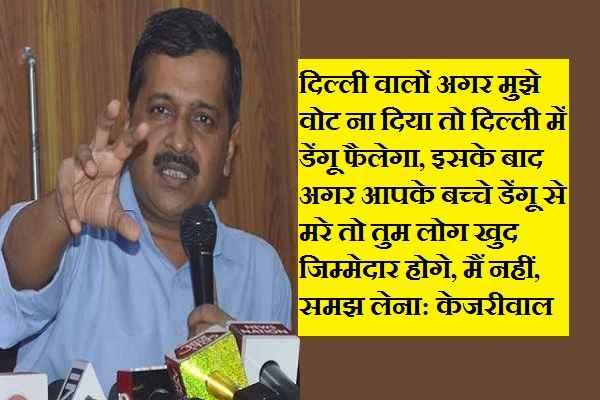arvind-kejriwal-threaten-delhi-voters-for-dengu-to-their-children
