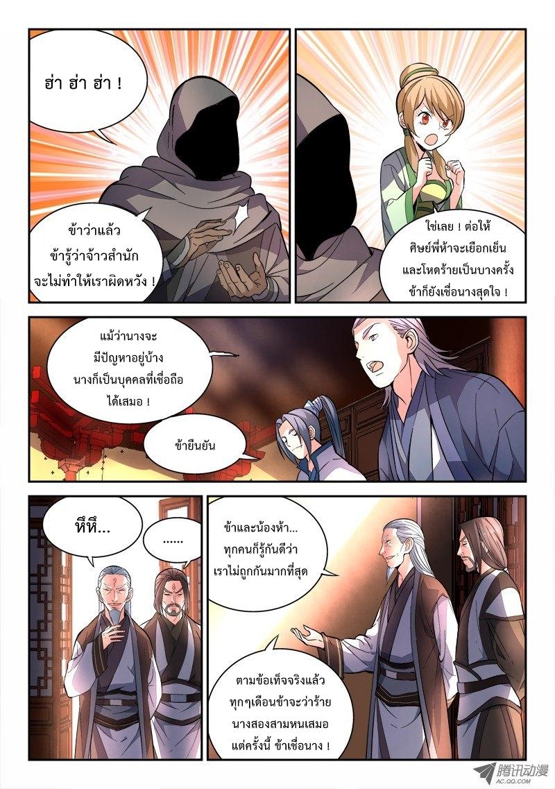 อ่านการ์ตูน Spirit Blade Mountain 70 ภาพที่ 3