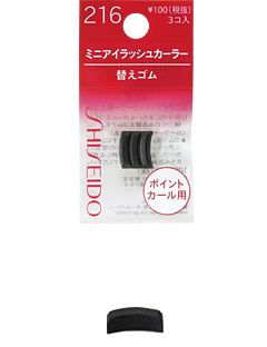 What Are Shiseido Eyelash Curler 213, 214, 215 And 216? | It has ...