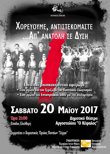 «Η Κεφαλλονιά τιμά την 19η Μαΐου» - Χορεύουμε, Αντιστεκόμαστε... Απ' Ανατολή σε δύση