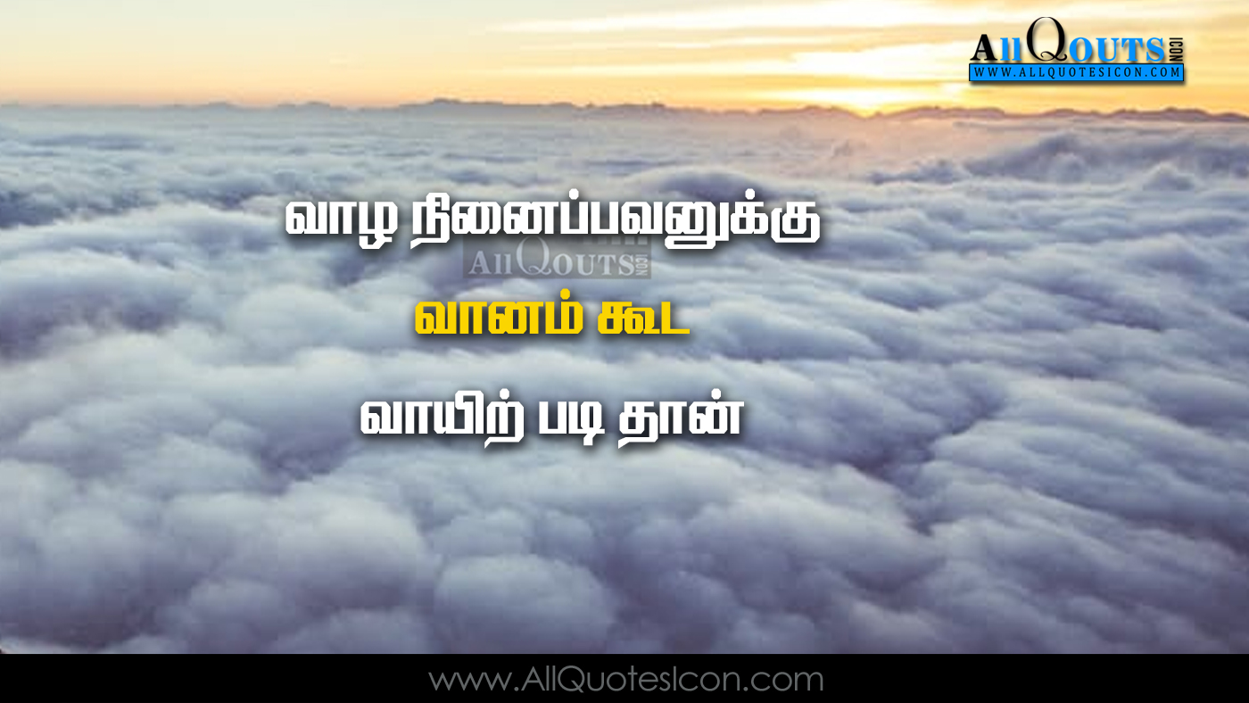 Inspirational Quotes For Whatsapp Status In Tamil T Shirt Design 2018