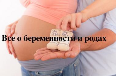 Все о беременности и детях, http://www.9months.ru