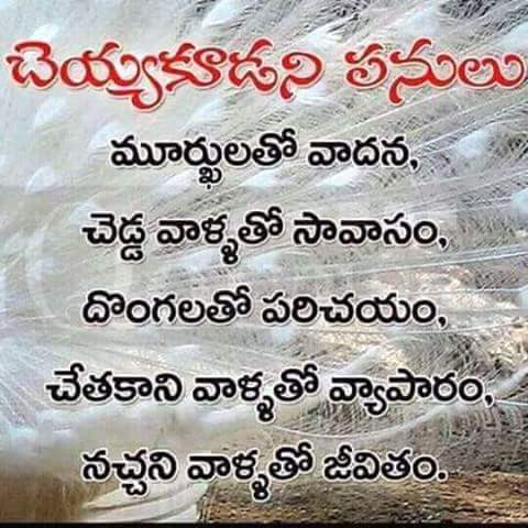 Peace And Power Of Mind Best Quotes In Telugu To Follow In Daily Life