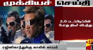 Breaking News – Superstar Rajinikanth injured while shooting for 2.0 | Thanthi Tv