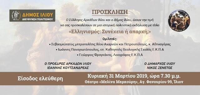 Εκδήλωση από τον Σύλλογο Αρκάδων Ιλίου: «Ελληνισμός: Συνέχεια ή απαρχή;