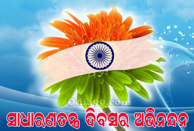 happy republic day 2022 images odia