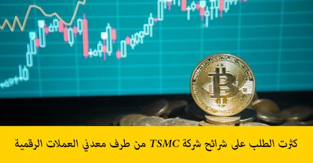 كثرت الطلب على شرائح شركة TSMC من طرف معدني العملات الرقمية