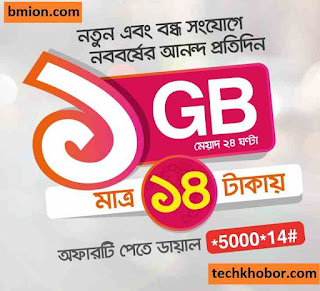 Banglalink-Bondho-SIM-offer-UNLIMITED-Internet-1GB-Pack-14tk