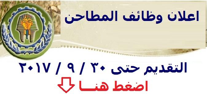 اعلان وظائف شركة المطاحن والتقديم ليوم 30 / 9 / 2017 - اضغط للتقديم