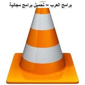 تنزيل برنامج VLC Media Player لتشغيل جيمع صيغ الفيديو