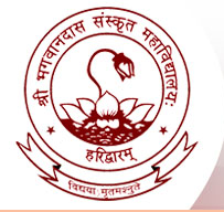 Sri Bhagwan Das Adarsh Sanskrit Mahavidyalaya Recruitment 2018