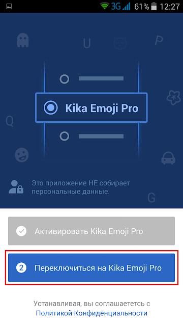 Переключиться на Kika Emoji Pro
