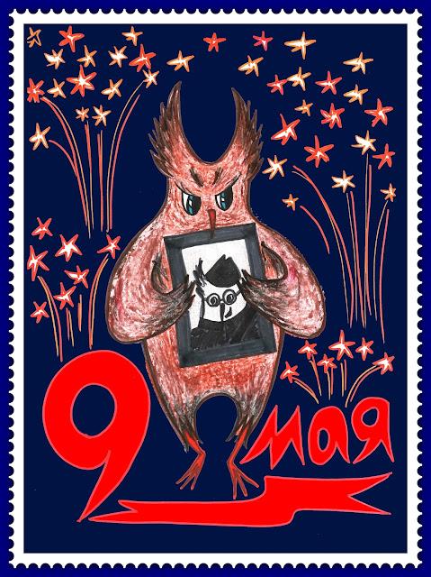 Красивые открытки бесплатно для вас / Beautiful postcards are free for you, p_i_r_a_n_y_a - Сова Ульяна в День Победы