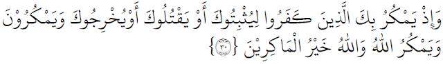 Reaksi Kafir Quraisy Terhadap Hijrah Nabi Muhammad Saw ke Madinah