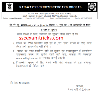 railway group D admit card notice