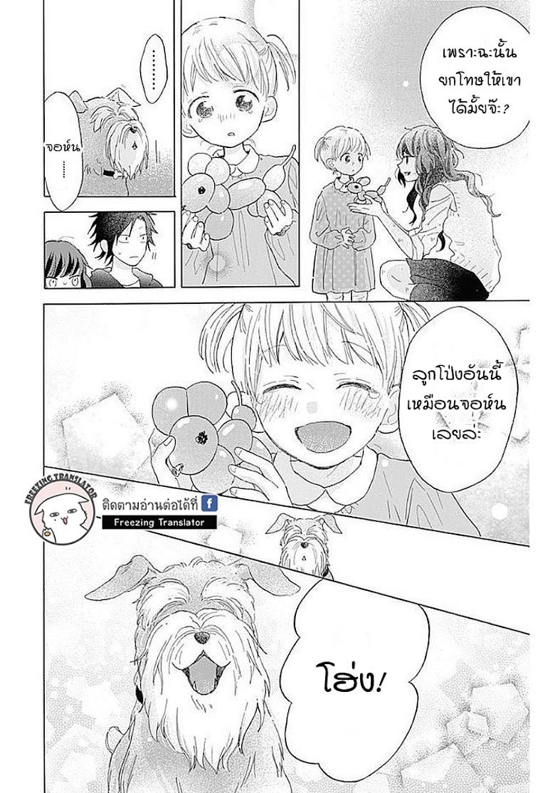 Kimi to Wonderland - หน้า 65