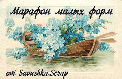 http://savushkascrap.blogspot.ru/2016/03/1.html#more