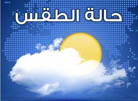الارصاد الجوية تعلن موعد انتهاء موجة حالة الطقس السيئ وتحسن حالة الجو اليوم 29-1-2017 درجات الحرارة وسقوط الامطار