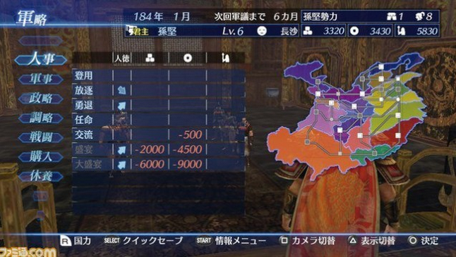 Game Dynasty Warriors 8 Empires