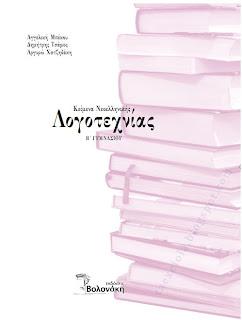 Σχολικό βοήθημα - Κείμενα Νεοελληνικής Λογοτεχνίας Β Γυμνασίου