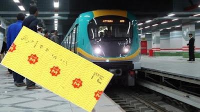 تذكرة مترو الانفاق