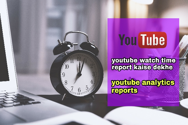 How-To-Check-Youtube-Whatch-Time
