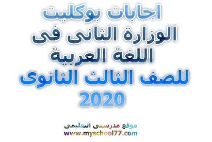 إجابة النموذج التجريبي الثانى لغة عربية  ثانوية عامة٢٠٢٠ مستر إبراهيم بدوى