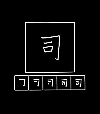 kanji bertanggung jawab