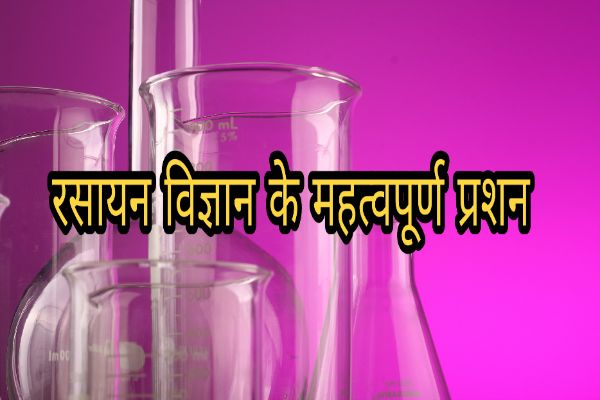 chemistry question in hindi