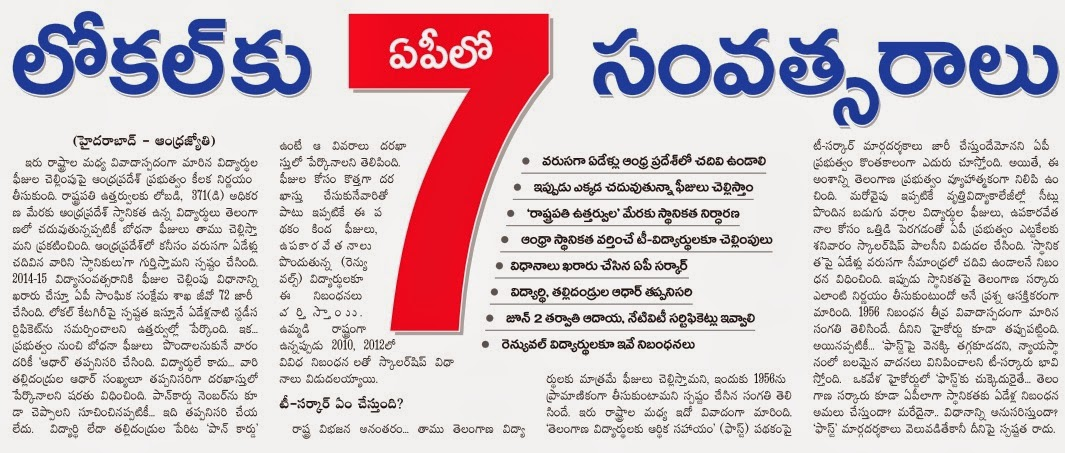 AP Post Matric Scholarships by andhra jyothi on 19-10-2014