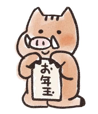 お年玉を持った猪のイラスト(亥年)