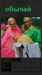парень и девушка в национальной одежде соблюдают обычай