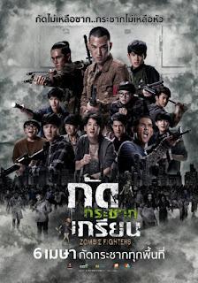 กัดกระชากเกรียน (2017) Zombie Fighters
