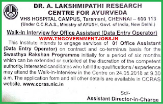 CCRA-CHENNAI-WALK-IN-INTERVIEW-FOR-DATA-ENTRY-OPERATOR-POST
