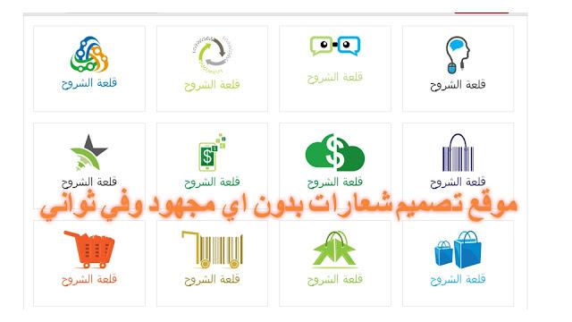 موقع تصميم شعارات بدون اي مجهود وفي ثواني