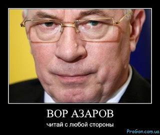Картинки по запросу Николай Азаров дебил
