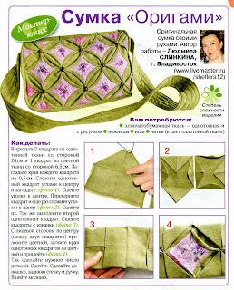 """В 35-м номере журнала  """"Всё для женщины """" вышел наш мастер-класс по изготовлению сумочки-оригами."""