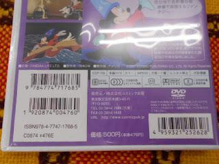 未使用品のファンタジアDVDのバーコード写真です。