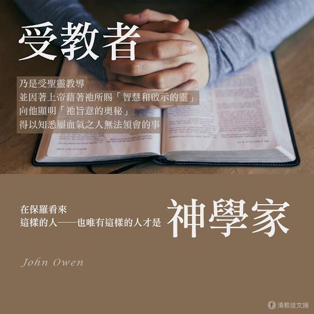 約翰歐文:保羅眼中的神學家