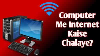 Computer me internet kaise chalaye, internet