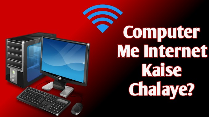 Computer me internet kaise chalaye?