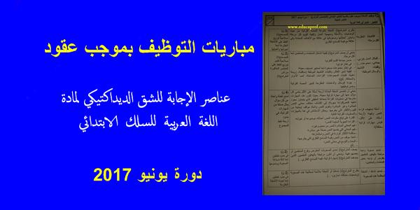 عناصر الإجابة للشق الديداكتيكي للغة العربية للسلك الابتدائي 2017