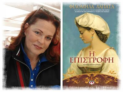 http://www.psichogios.gr/site/Books/show/1003199/oi-kores-ths-elladas-1-h-epistrofh