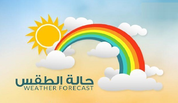 """""""الارصاد الجوية"""" اخبار الطقس غدا السبت 28-1-2017 يشهد تغير حالة الطقس وهطول امطار مع انخفاض درجات الحرارة"""