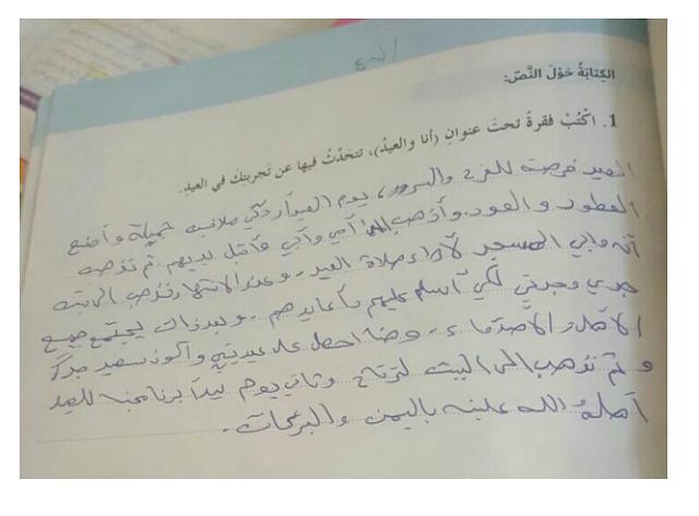 حل درس ثوب العيد في اللغة العربية للصف السابع