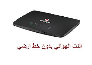 جهاز النت الهوائي-الانترنت بدون خط ارضي -باقات النت الهوائي فودافون -عيوب -مميزات