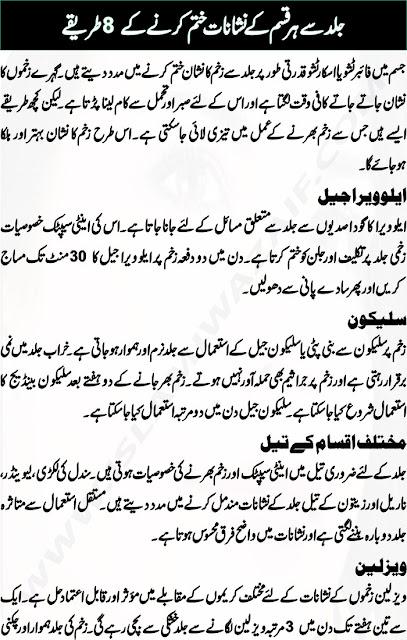 Jild Se Har Kisam Ke Nishan Khatam Karne Ki 8 Tips