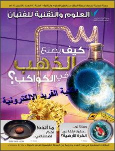 كيف يصنع الذهب في الكواكب؟ pdf مجلة العلوم والتقنية للفتيان ـ العدد 8، مجلات علمية ، التقنية الحيوية، الفضاء والطيران، الطاقة، البيئة، الطب والصحة