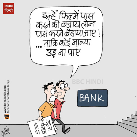 censor board, vijay mallya cartoon, cartoons on politics, indian political cartoon